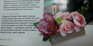 """Мы в СМИ :  в журнале """"Натали"""" статья подарки ручной работы"""